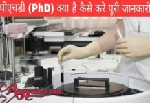 पीएचडी (PhD) क्या है कैसे करे पूरी जानकारी