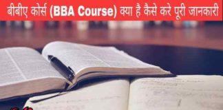 बीबीए कोर्स (BBA Course) क्या है कैसे करे पूरी जानकारी