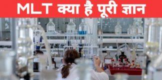एमएलटी कोर्स (MLT Course) कैसे करे (in hindi