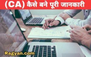 CA सीए (Charted Accountant) बनने के लिए क्या करे
