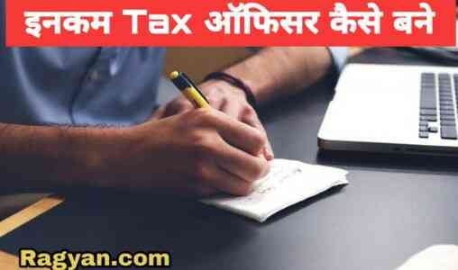 income tax offesr kese bne