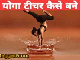 योगा टीचर (Yoga Teacher) क्या है कैसे बने पूरी जानकारी