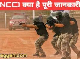 ncc kaise join kare