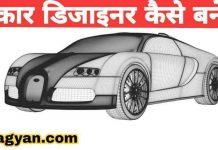 car-designer-kaise-bne