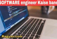 software engineer kaise bane