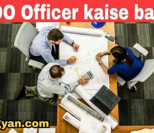 bdo officer kaise bane