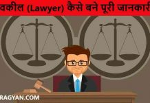 lawyer kaise bane