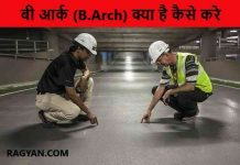b arch kaise kare