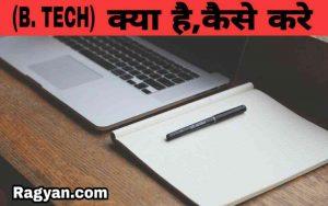 b tech kaise kare