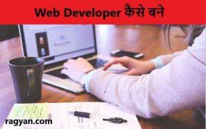 Web Developer kaise bane