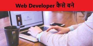Web Developer kaise bane