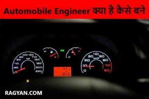 Automobile Engineer kaise bane