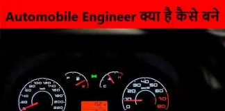 Automobile Engineer kaise bane