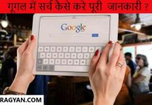 google me search kaise kare
