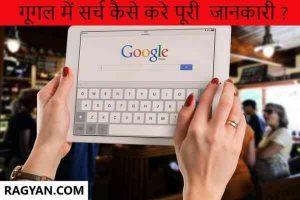 google me search kaise kare