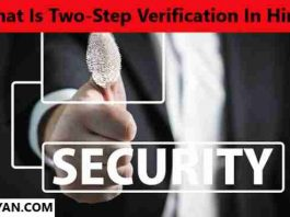 What Is Two-Step Verification In Hindi