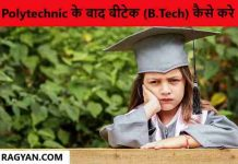 plotechnic ke baad b tech kaise kare