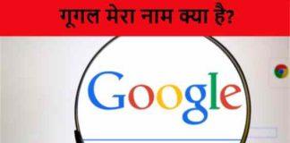 Google Mera Name Kya Hai