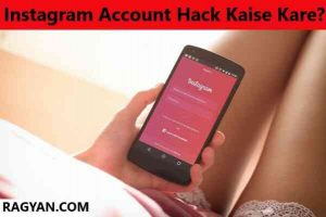 Instagram Account Hack Kaise Kare