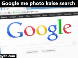google me photo kaise search kare