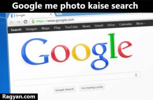 google me photo kaise search kare