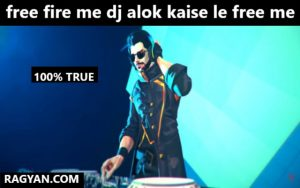 free fire me dj alok kaise le free me