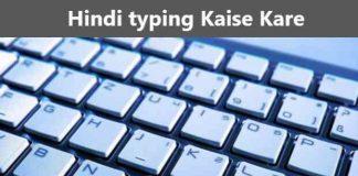 Hindi typing Kaise Kare