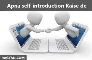 Apna self-introduction Kaise de English me