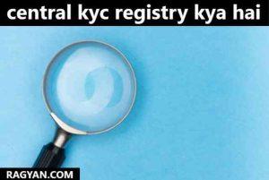 central kyc registry kya hai