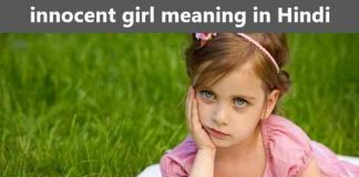 innocent girl meaning in Hindi