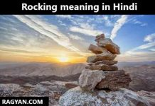 Rocking meaning in Hindi