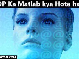 DP Ka Matlab kya Hota hai