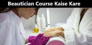 Beautician course kaise kare