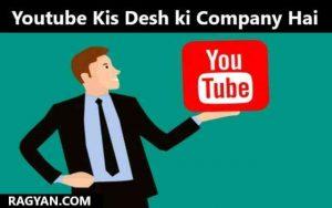 Youtube Kis Desh ki Company Hai