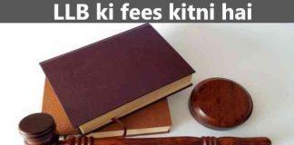 LLB ki fees kitni hai