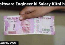 Software Engineer ki Salary Kitni hai