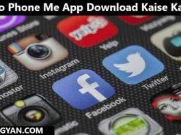 Jio Phone Me App Download Kaise Kare