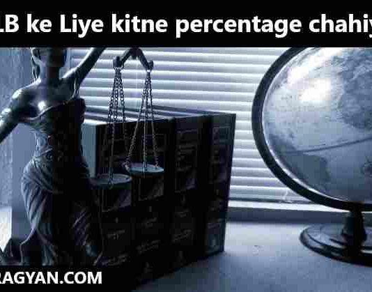 LLB ke Liye kitne percentage chahiye