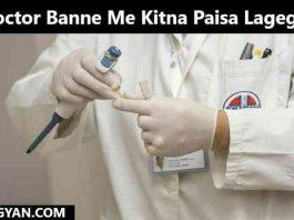 doctor banne me kitna paisa lagega