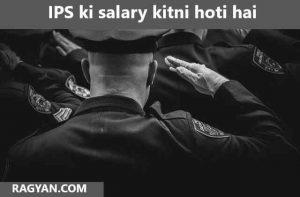 IPS ki salary kitni hoti hai