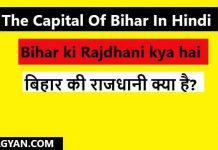 Bihar ki Rajdhani kya hai