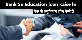 Bank Se Education loan kaise le