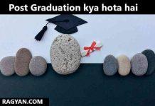 Post Graduation kya hota hai