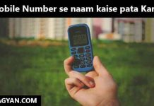 Mobile number se naam kaise pata Karen
