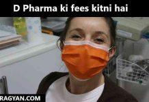 D Pharma ki fees kitni hai