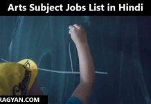 Arts Subject Jobs List in Hindi