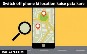 Switch off phone ki location kaise pata kare