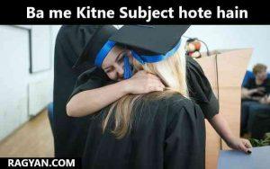 Ba me Kitne Subject hote hain