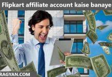 Flipkart affiliate account kaise banaye