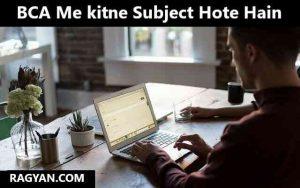 BCA Me kitne Subject Hote Hain